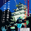 【郡上市】郡上八幡城で夏の夜の体験型ホラー企画「鬼斬りの刀と天空の姫君」開催