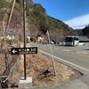 「富士山の日」に【雪頭ヶ岳~鬼ヶ岳周回コース登山】~駐車場から登山口までが不案内でした~