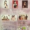 Refle Artistic Spirits 8th Concert のお知らせ