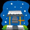 2020年コロナ禍の年末年始【関西圏の大手鉄道全て終夜運転が中止に!】