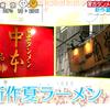 蒙古タンメン中本&一風堂の新作夏ラーメン!(ZIP!2016/07/06)