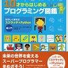 10才からはじめるプログラミング図鑑 たのしくまなぶスクラッチ&Python超入門 【目次】