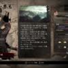 仁王メインミッション「大阪冬の陣」