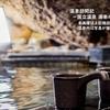 スーパー銭湯訪問記 国立温泉 湯楽の里