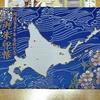 【限定御朱印帳】札幌市中央区 開拓神社で行われた開道百五十年奉祝祭に参列してきました