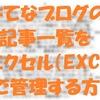 はてなブログの記事一覧をエクセル(EXCEL)で管理する方法