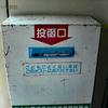 蛍田駅の白ポスト【小田原市の白ポスト5/13】