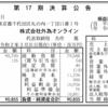 株式会社外為オンライン 第17期決算公告