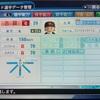 198.マイライフ 古賀廉太郎選手(投手)(最大強化) (パワプロ2018)