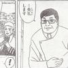 週刊少年ジャンプにおけるメガネキャラ及びメガネシーンまとめ(その3)