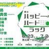 イヌッコロ×ACTOLI×シザーブリッツ トリプルコラボ公演 第3弾「ハッピーハードラック」