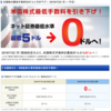 【SBI】米国株式最低手数料が撤廃!!