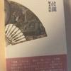 塚本邦雄 第17歌集『波瀾』