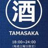 6/15(土)井上健斗とはしご酒 in東京新宿