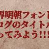源界明朝フォントをブログのタイトルに使ってみよう!