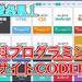 プログラミングが無料で学べるサイトCODEPREP使ってみた