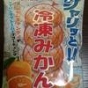 「パッケージにてへぺろ」シャリッと!!冷凍みかんキャンディ