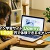 世界最大級のオンライン学習サイトUdemy(ユーデミー)わずか1200円で体験できるキャンペーン中