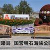 【わんこと旅】淡路島 国営明石海峡公園(兵庫県)チューリップと桜!!