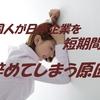 外国人がすぐ日本企業を辞めてしまう原因【言葉?疲労?不安?安賃金?低効率にうんざり?】