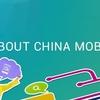 【CHL】チャイナモバイルは配当4.4%の世界最大級の通信会社