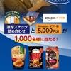 【3/7】グリコ 濃厚家ナカ時間キャンペーン【レシ/web】
