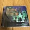 日本じゃ売ってない『ホーンテッドマンション』のマニアックなCD
