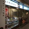桑田屋 札幌エスタ店 / 札幌市中央区北5条西2丁目 札幌エスタ B1F