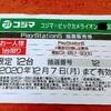 【PS5】コジマ×ビックカメラでプレイステーション5の抽選販売券をGETしました!