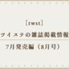 ツイステの雑誌掲載情報・7月発売編(8・9月号)