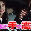 【IZONE】チェウォン初めての受験にドキドキ!咲良とへウォンが応援!