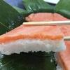 【源ますのすしミュージアム】今日のランチは世界でひとつだけのオリジナル手作り鱒の寿司弁当♪