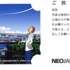 ネオジャパン・クオカード