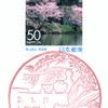 【風景印】大和郡山郵便局・その1