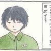 4コマ漫画「コンビニバイトの田辺くん」