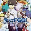 【FGO】auゲームって「三太郎の日」はいつもより5%還元率アップなの!?し、知ってたし!という記事