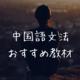 中国語を勉強して4ヶ月。文法の基礎を学ぶにはこの2冊!