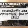 ガンプラ HGUC ガンダム Mk-Ⅱ ティターンズ仕様【エコプラ】開封編