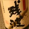 『残波ブラック』「ザンクロ」の愛称で親しまれる人気の泡盛。スッキリした味わい。