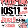 WEB+DB Press Vol.101のPerl Hackers HubにAnikiに関する記事を寄稿しました