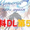 【メモオフ】メモリーズオフ 〜それから again〜の無料配信がDMMにて開始!