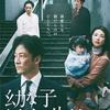 【映画】幼な子われらに生まれ 〜親愛なる、傷だらけの人たちへ〜