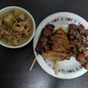 【テイクアウト】【朝霞】居酒屋 極から串焼き&もつ煮をいただきました