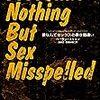 色々な喪失とその余韻に文学感じちゃう短編集 ハーラン・エリスン/愛なんてセックスの書き間違い