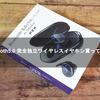 Bluetooth5.0 完全独立ワイヤレスイヤホン買ってみた!