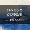 【声なき声を聴くために】|『52ヘルツのクジラたち』 町田 そのこ