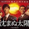 【2018/07/04 13:32:04】 粗利872円(5.3%) 沈まぬ太陽 DVD-BOX Vol.1(4988111250537)