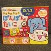 【おもちゃレビュー】知育絵本『リズムにのってぽんぽんたいこ』