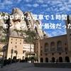 【スペイン行く人必見!/2015年12月版】バルセロナからすぐのモンセラットが最強だった件。