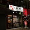 伊勢佐木町『寅馬』の四川麻辣湯が本格的で美味い